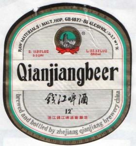 Qianjiangbeer